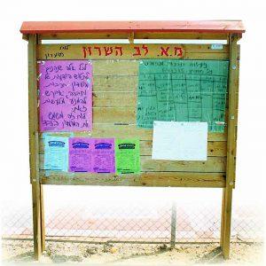 ריהוט רחוב, לוח מודעות ציבורי מעץ מבית פיברן המומחים בייצור ריהוט רחוב